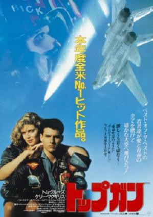 Top Gun Movie Poster 24in x 36in - Fame Collectibles