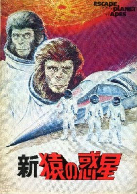 Escape From The Planet Of The Apes Poster 24inx36in Japanese 24x36 - Fame Collectibles