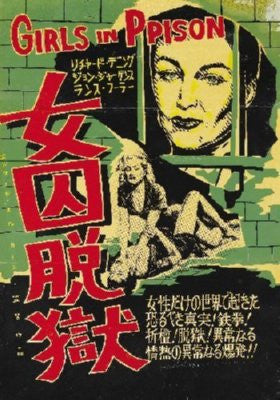 Girls In Prison Poster 24inx36in Japanese 24x36 - Fame Collectibles