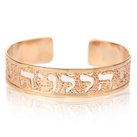 Hallelujah Rose Gold Cuff,  Hebrew Jewelry, Spiritual Jewelry, Inspirational, Blessings Jewelry, Unique Jewish Jewelry