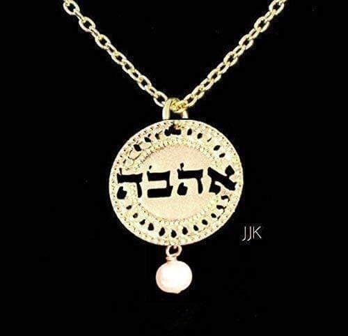 Hebrew Ahava Jewelry, Gold Necklace, Coin Necklace, Love Jewelry, Pearl Necklace, Gold Jewelry, Unique Jewish Jewelry, Christian Jewelry