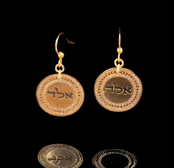 Kabbalah Gold Jewelry, Jewish Jewelry, Gold Earrings, Short Earrings, Faith & Religious Jewelry, Spiritual Jewelry, Round Earrings, Hebrew