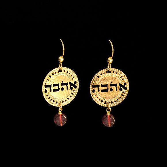 Hebrew Ahava Earrings, Gold Earrings, Love Jewelry, Garnet, Gold Jewelry, Israel Jewelry, Spiritual Jewelry, Inspiration, Jewish Jewelry