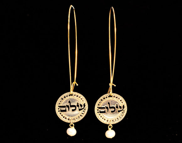 Hebrew Shalom Jewelry, Gold Earrings, Shalom Earrings, Pearl Earrings, Peace, Inspiration, Blessings Jewelry, Prayer Jewelry, Jewish Jewelry