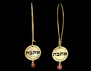 Hebrew Gold Jewelry, Love Jewelry, Israel Jewelry, Ahava Earrings, Long Earrings, Gold Jewelry, Spiritual Jewelry, Garnet, Inspiration