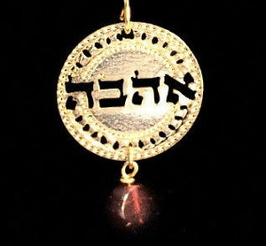Hebrew Jewelry, Judaica Jewelry, Love, Gold Ahava Pendant With Garnet, Jewish Jewelry