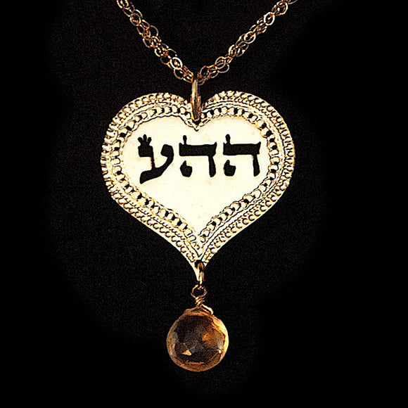 Kabbalah Heart Jewelry, Heart Shaped, Love Jewelry, Kabbalah Necklace, Gold Jewelry, Citrine Jewelry, Judaica Jewelry, Jewish Jewelry