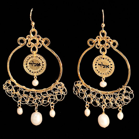 Kabbalah Gold Hoop Earrings, Crocheted Earrings, Pearl Earrings, Kabbalah Earrings, Judaica Jewelry, Eld Verse, Unique Jewish Jewelry