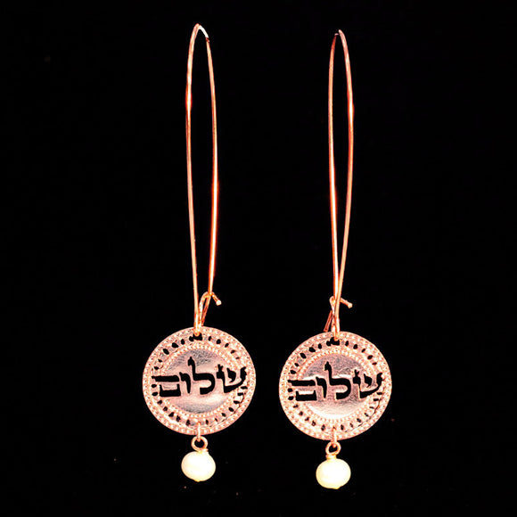 Hebrew Rose Gold Jewelry, Shalom Jewelry, Rose Gold Earrings ,Peace Earrings, Pearl Jewelry, Unique Jewish Jewelry, Spiritual Jewelry