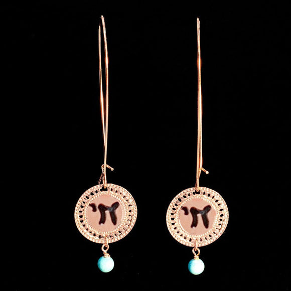 Hebrew Chai Jewelry, Rose Gold Earrings, Chai Jewelry, Life, Turquoise, Israel Jewelry, Unique Jewish Jewelry, Inspiration