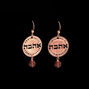 Hebrew Ahava Jewelry, Rose Gold Earrings, Short Earrings, Love Jewelry, Garnet, Unique Jewish Jewelry, Rose Gold Jewelry, Inspiration