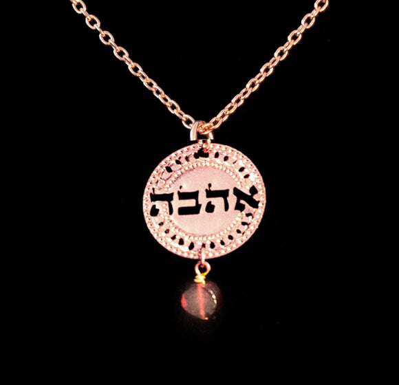 Love Jewelry, Rose Gold Necklace, Ahava, Garnet, Coin Necklace, Rose Gold Jewelry, Spiritual Jewelry, Hebrew, Jewish Jewelry