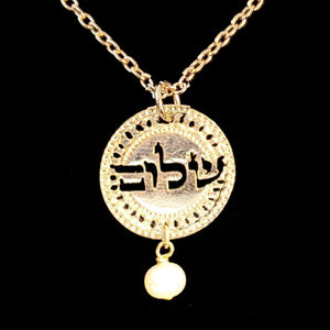 Hebrew Shalom Jewelry, Gold Necklace, Peace Jewelry, Shalom Necklace, Coin Necklace, Spiritual Jewelry, Unique Jewish Jewelry, Inspiration