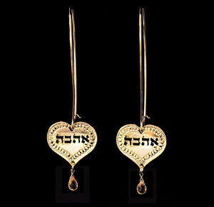 Hebrew Gold Jewelry, Heart Shaped Earrings, Love Jewelry, Ahava Earrings, Gold Earrings, Citrine Earrrings, Inspiration, Jewish Jewelry