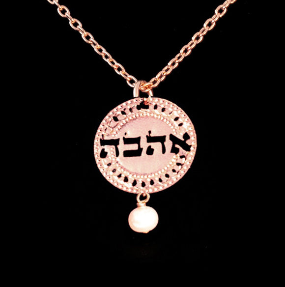 Hebrew Ahava Jewelry, Rose Gold Necklace, Coin Necklace, Love Jewelry, Pearl Necklace, Rose Gold Jewelry, Unique Jewish Jewelry