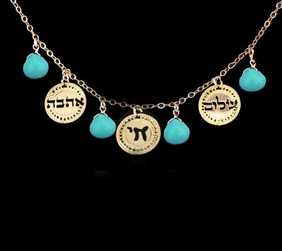 Hebrew Words Necklace, Love Jewelry, Gold Necklace, Turquoise, Ahava Necklace, Chai Necklace, Life, Shalom Necklace, Unique Jewish Jewelry