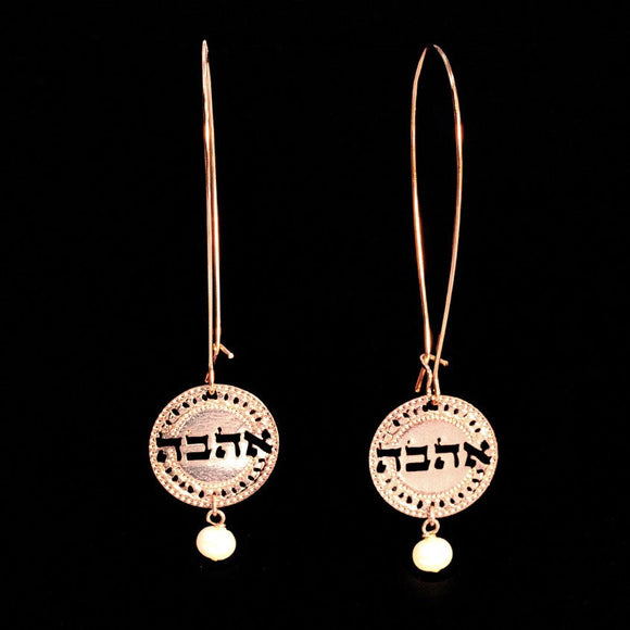 Hebrew Ahava Jewelry, Rose Gold Earrings, Pearl Jewelry, Love, Long Earrings, Israel Jewelry, Spiritual Jewelry, Inspiration