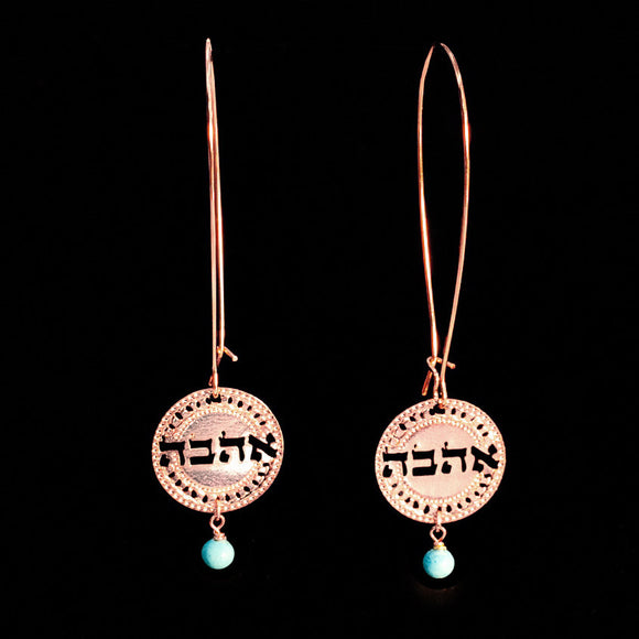 Hebrew Ahava Jewelry, Rose Gold Earrings, Love, Ahava Earrings, Long Earrings, Turquoise Earrings, Israel Jewelry, Spiritual Jewelry