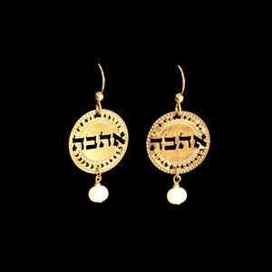 Hebrew Ahava Earrings, Love Jewelry, Gold Earrings, Short Earrings, Pearl Jewelry, Israel Jewelry, Spiritual Jewelry, Unique Jewish Jewelry