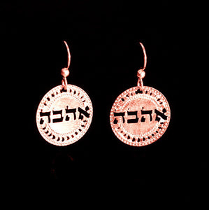 Hebrew Jewelry, Love Jewelry, Rose Gold Earrings ,Ahava, Short Earrings, Rose Gold Jewelry, Inspiration, Love Earrings, Jewish Jewelry