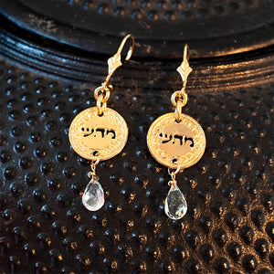 Kabbalah Gold Earrings, Judaica Jewelry, Hebrew Jewelry, 72 Names, Jewish Jewelry, Kabbalah Jewelry, Gold Jewelry, Aquamarine, Serenity