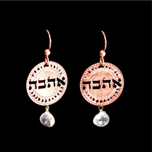 Hebrew Ahava Jewelry, Rose Gold Earrings, Love Jewelry, Short Earrings, Rose Gold Jewelry, Aquamarine Earrings, Spiritual Jewelry