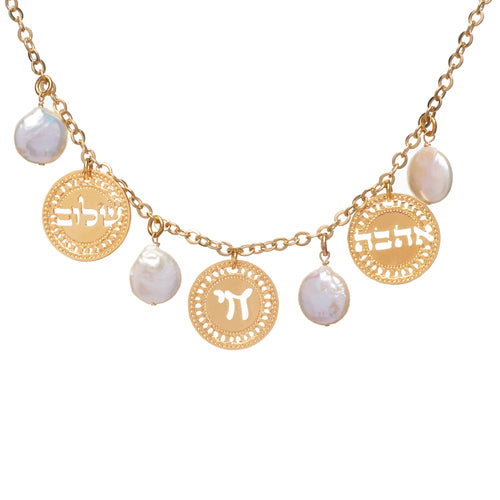 Hebrew Jewelry, Gold Necklace, Pearl Necklace, Jewish Jewelry, Chai , Life, Shalom Necklace, Peace, Love Jewelry, Ahava, Jewish Jewelry