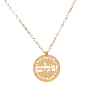 Hebrew Shalom, Gold Necklace, Coin Necklace, Peace Jewelry, Spiritual, Inspiration, Hebrew Letters, Hebrew Charm Necklace, Jewish Jewelry