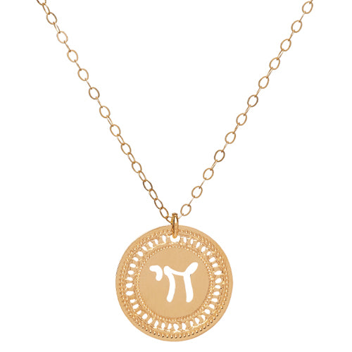 Hebrew Chai Jewelry, Gold Necklace, Coin Necklace, Life, Gold Jewelry, Spiritual Jewelry, Inspiration, Unique Jewish Jewelry