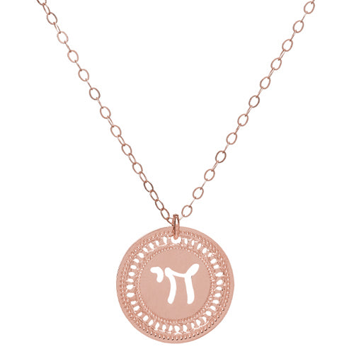 Hebrew Chai Jewelry, Rose Gold Necklace, Coin Necklace, Chai Jewelry, Life, Spiritual Jewelry, Inspiration, Unique Jewish Jewelry