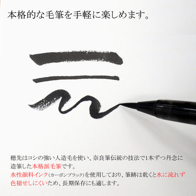 Akashiya Replacement Tip for Natural Bamboo Brush Pen