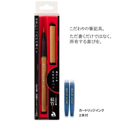 Akashiya Natural bamboo brush pen