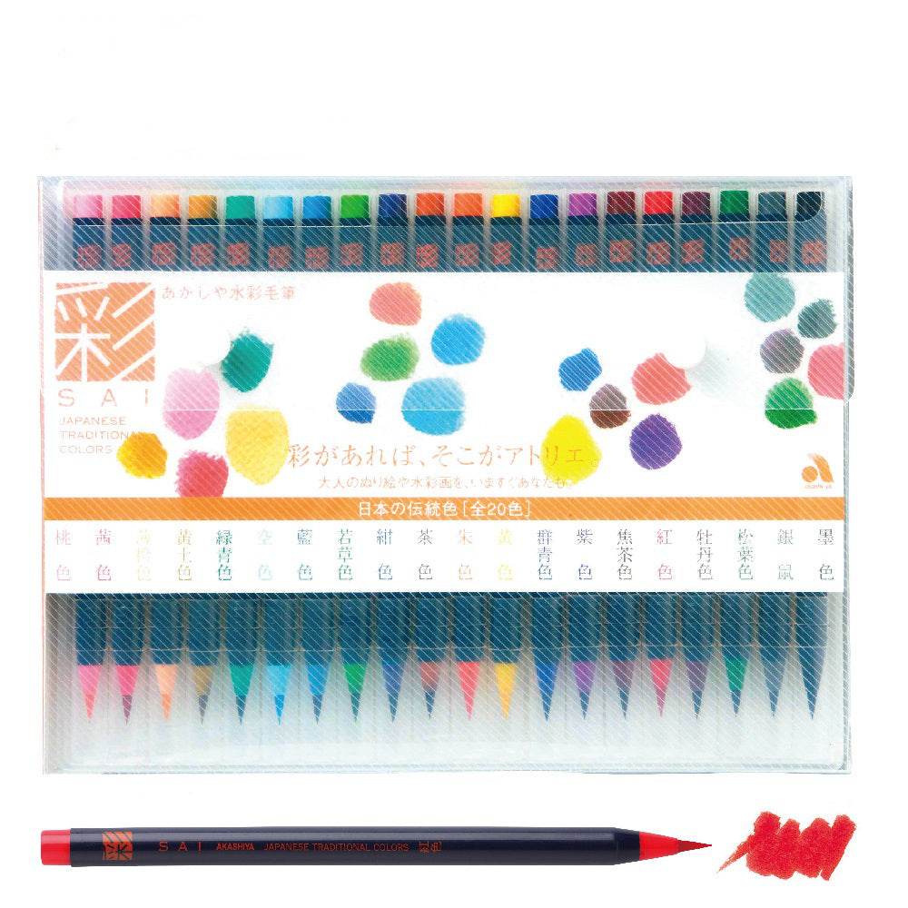 Akashiya Sai Watercolour Brush Pen 20 colour set
