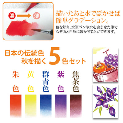 Akashiya Sai Watercolour Brush Pen 5 colour set (Autumn)