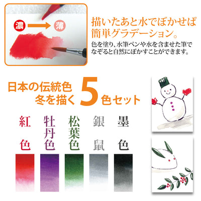 Akashiya Sai Watercolour Brush Pen 5 colour set (Winter)