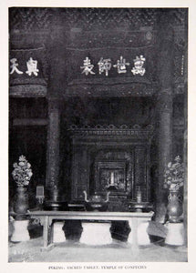 1910 Print Peking Temple Confucius Beijing Tablet Compound Guozijian BVM2