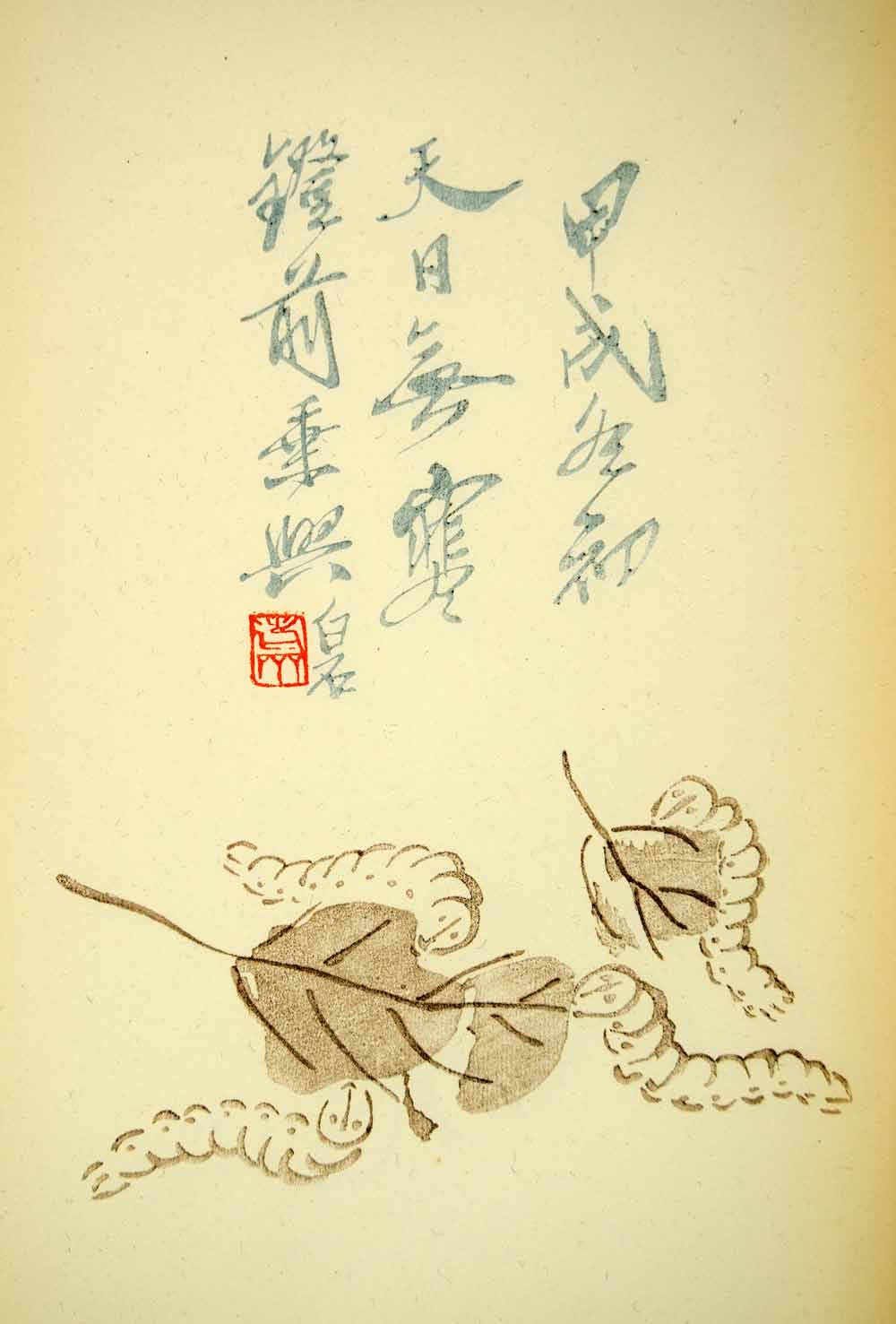 1953 Lithograph Chi Pai-Shih Silk Worms Mulberry Leaves Caterpillar Nature Art - Period Paper