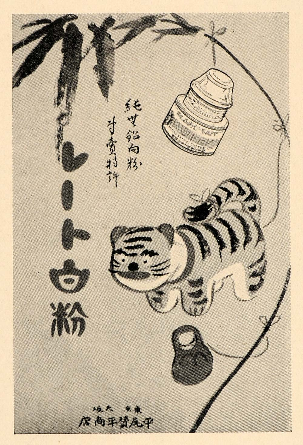 1926 Japanese Ad Poster Lait Face Powder Hirao Print - ORIGINAL HISTORIC POS8A