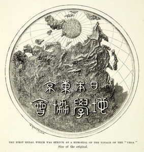 1882 Wood Engraving Chinese Inscription Cliff First Medal Memorial Voyage XGYC4