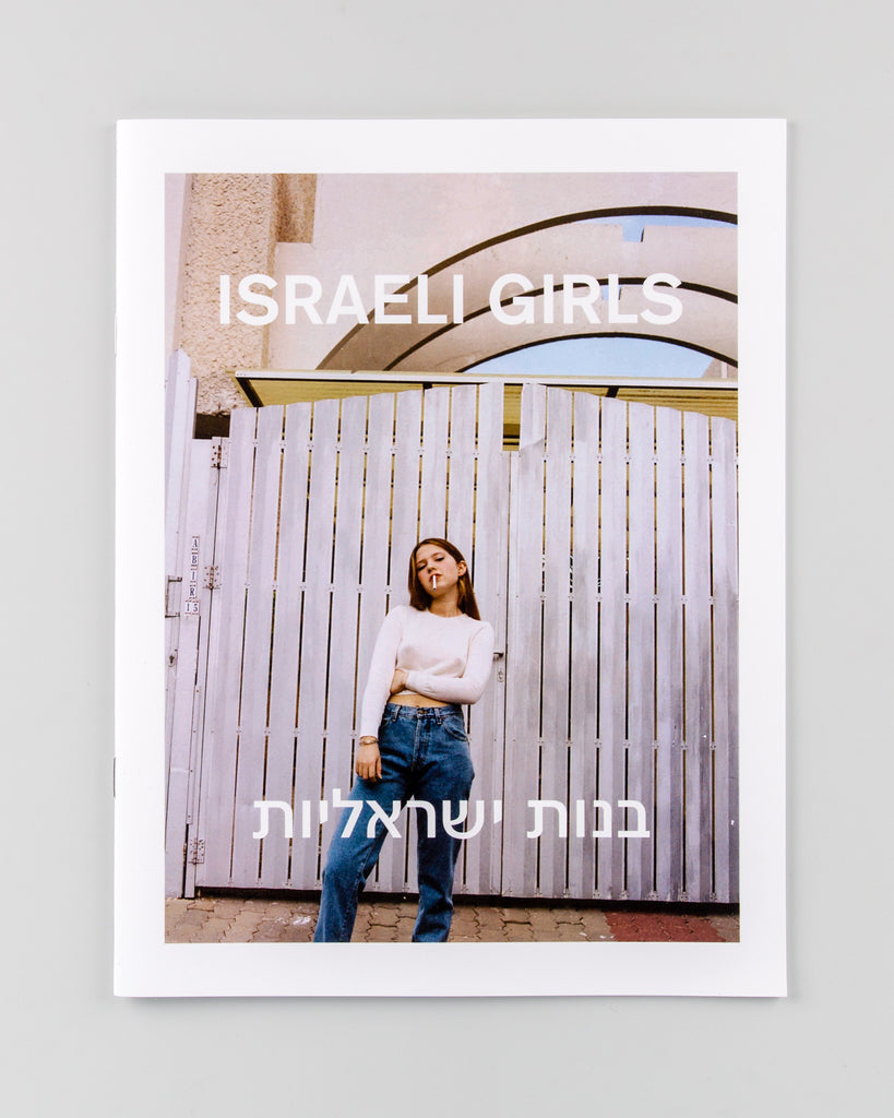 Israeli Girls (Signed) by Dafy Hagai - 8