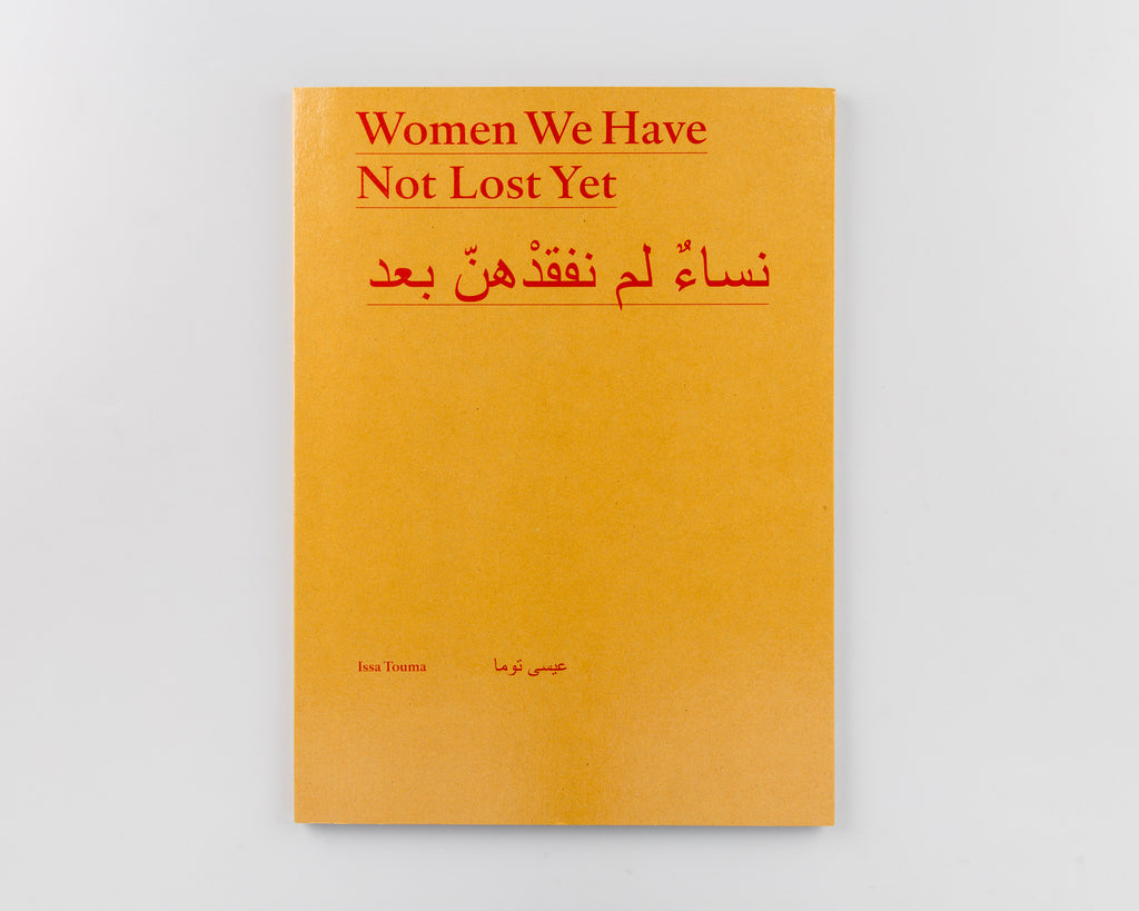 Women We Have Not Lost Yet by Issa Touma - 302