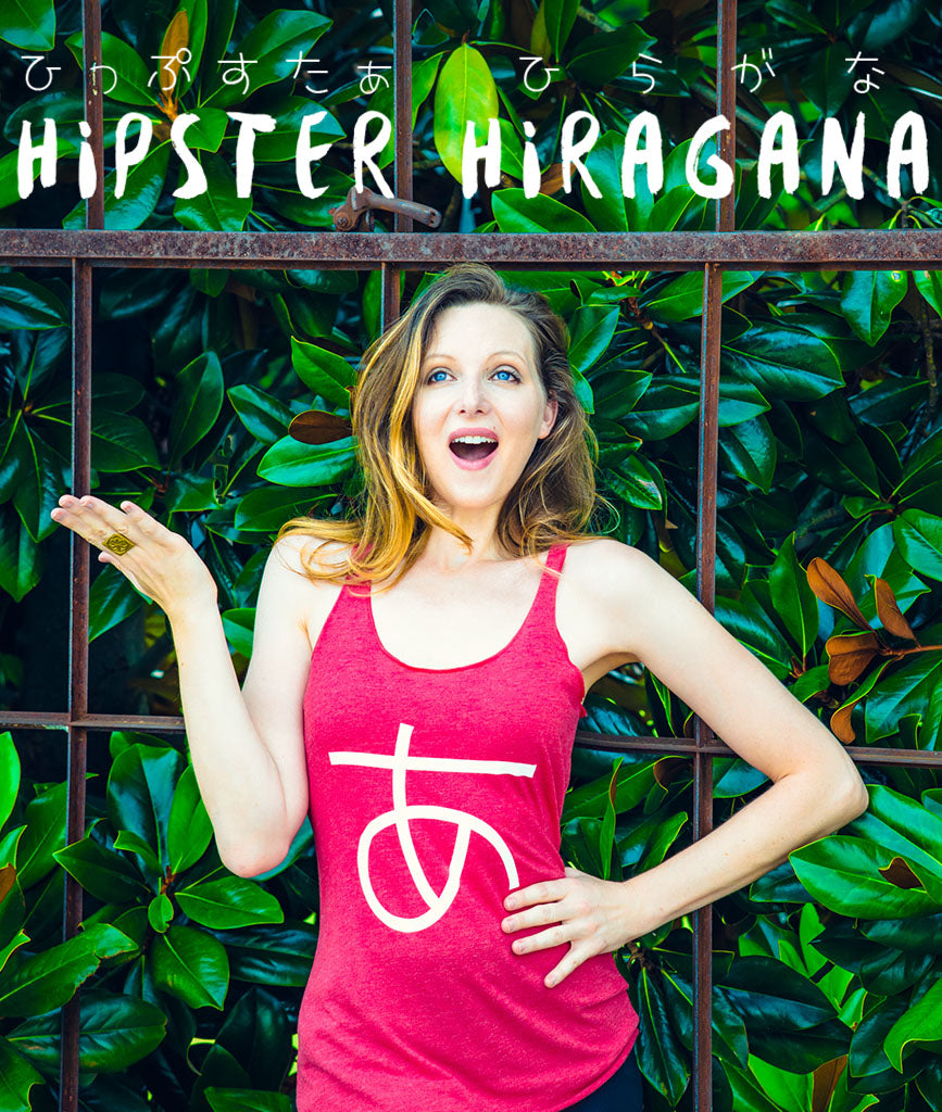[On Sale Now] Get Your Hiragana On!