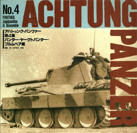 Achtung Panzer No.4 Panther Jagdpanther & Brummbar Japanese Edition N/A OEM