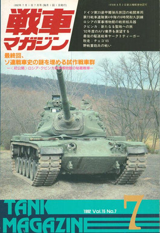 Tank Magazine 8 August 1992 Vol.15 No.7 Classic AFV Reference U N/A Tank Magazine
