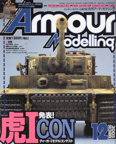 Armour Modelling Military Modellers Vol.74 12.2005 December Issue Magazines U N/A Armour Modelling