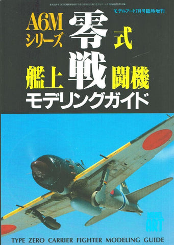 A6M Type Zero Carier Fighter Modeling Guide No.518 Supplement 7.1998 Model Art U N/A Model_Art