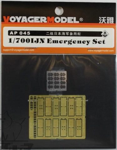 Voyager 1:700 IJN Emergency Rudder PE Detail Set #AP045 N/A Voyager Model