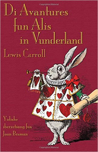 Di Avantures Fun Alis in Vunderland (Alice in Wonderland) by Lewis Carroll, Yiddish Transliterated Edition
