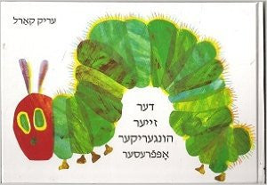Der Zeyer Hungeriker Opfreser: Yiddish Translation of the Very Hungry Caterpillar by Eric Carle