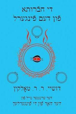 Fellowship of the Ring by J.R.R. Tolkien Yiddish Edition